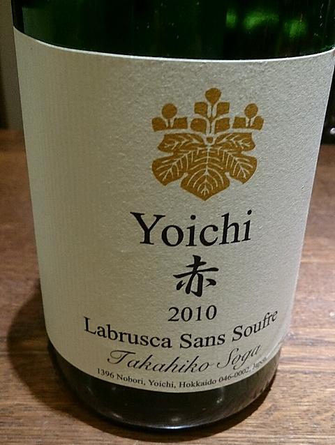 Takahiko Soga Yoichi 赤 Labrusca Sans Soufre(タカヒコ・ソガ ヨイチ ラブルスカ サン・スフル)