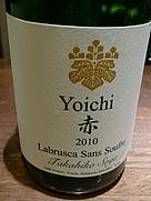 タカヒコ・ソガ ヨイチ ラブルスカ サン・スフル(2010)
