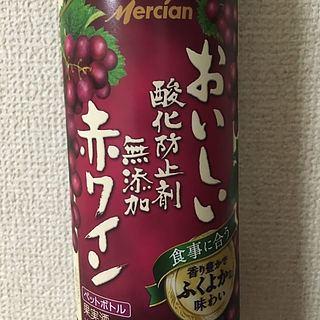 メルシャン おいしい 酸化防止剤無添加ワイン ふくよか赤