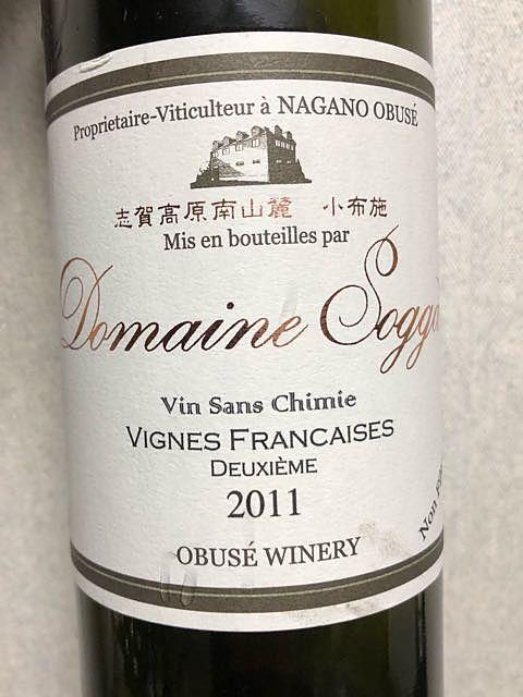 小布施ワイナリー Dom. Sogga Vin Sans Chimie Vignes Francaises Deuxieme