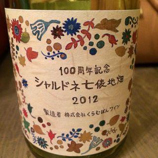 くらむぼんワイン シャルドネ 七俵地畑