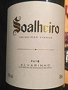 ソアレイリョ プリメイラス・ヴィーニャス アルヴァリーニョ