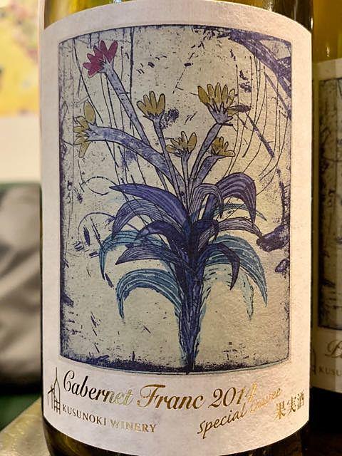 Kusunoki Winery Cabernet Franc Special Cuvee(楠ワイナリー カベルネ・フラン スペシャル・キュヴェ)