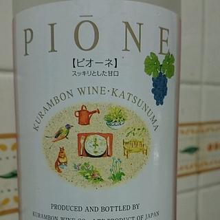 くらむぼんワイン(山梨ワイン) ピオーネ