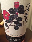 岩の原ワイン 深雪花 ロゼ(2017)
