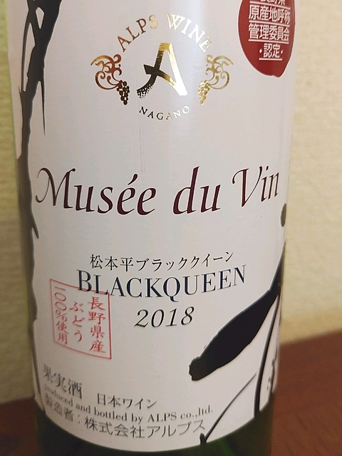 アルプスワイン Musée du Vin 松本平ブラッククイーン(ミュゼ・ドゥ・ヴァン)