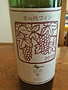 安心院ワイン イモリ谷 Merlot(2015)