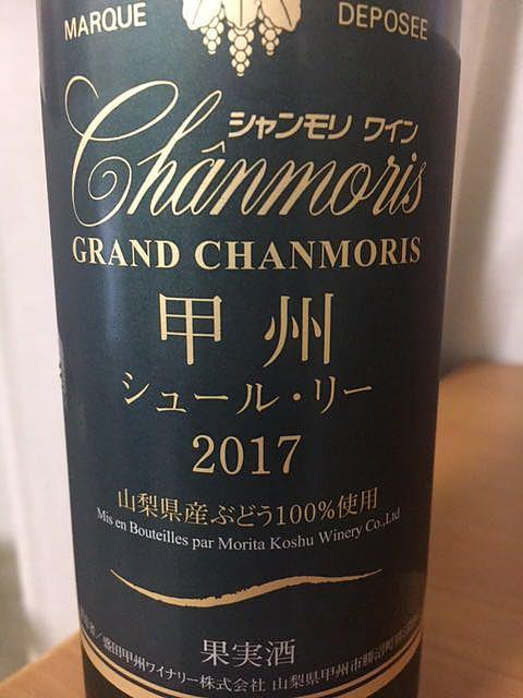 シャンモリワイン Grand Chanmoris 甲州 シュール・リー(シャンモリワイン グラン・シャンモリ コウシュウ)