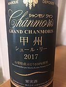 シャンモリワイン グラン・シャンモリ コウシュウ