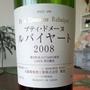 丸藤葡萄酒 プティ・ドメーヌ ルバイヤート(2008)