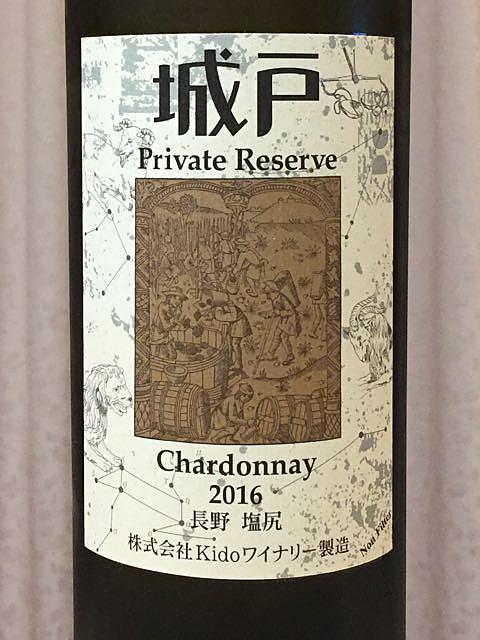 城戸ワイナリー Private Reserve Chardonnay