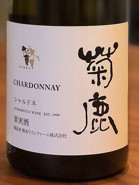 菊鹿 Chardonnay(シャルドネ)
