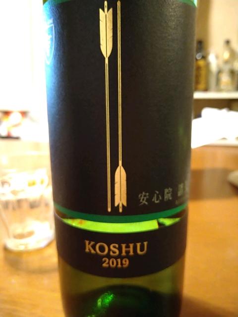 Ajimu Wine 安心院 諸矢 Koshu(安心院ワイン 諸矢 甲州)