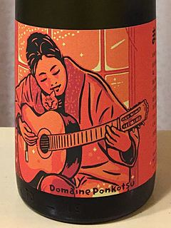 Dom. Ponkotsu まどぎわ(ドメーヌ・ポンコツ)