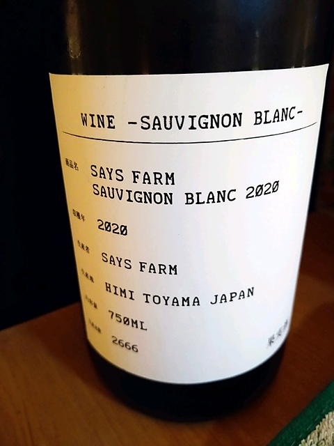Says Farm Sauvignon Blanc(セイズ・ファーム ソーヴィニヨン・ブラン)
