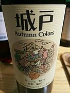 城戸ワイナリー Autumn Colors ルージュ