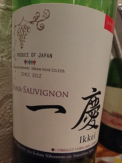Fukushima Farmer's Dream Wine 一慶