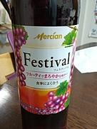 Wine & Days Festival フェスティバル 赤