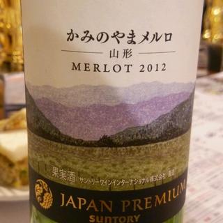 サントリー Japan Premium かみのやまメルロ