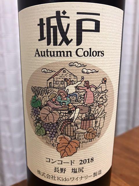 城戸ワイナリー Autumn Colors コンコード