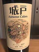 城戸ワイナリー Autumn Colors ルージュ(2017)