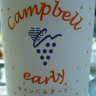 安心院葡萄酒工房 Campbell Early