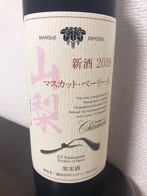 Chanmoris 山梨 マスカット・ベーリーA 新酒(シャンモリワイン)