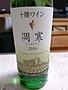 十勝ワイン 凋寒 セイオロサム 白(2016)