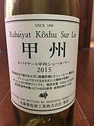丸藤葡萄酒 ルバイヤート 甲州 シュール・リー(2015)
