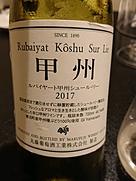丸藤葡萄酒 ルバイヤート 甲州 シュール・リー(2017)