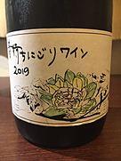ヒトミワイナリー 春待ちにごりワイン 2019