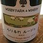 Woody Farm & Winery らりるれ ルージュ(2015)