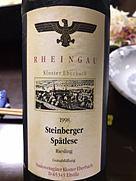 クロスター・エバーバッハ シュタインベルガー リースリング シュペトレーゼ(1998)