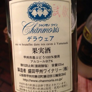シャンモリワイン デラウェア
