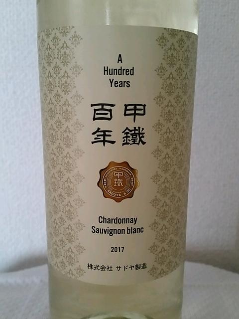 サドヤ 甲鐵百年 白 (Chardonnay Sauvignon Blanc)
