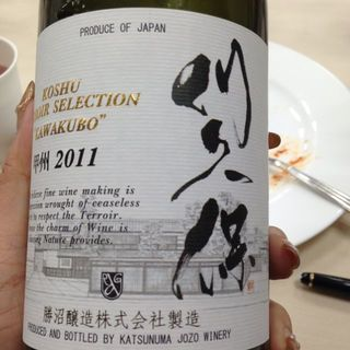 勝沼醸造 Koshu Terroir Selection 川久保 甲州