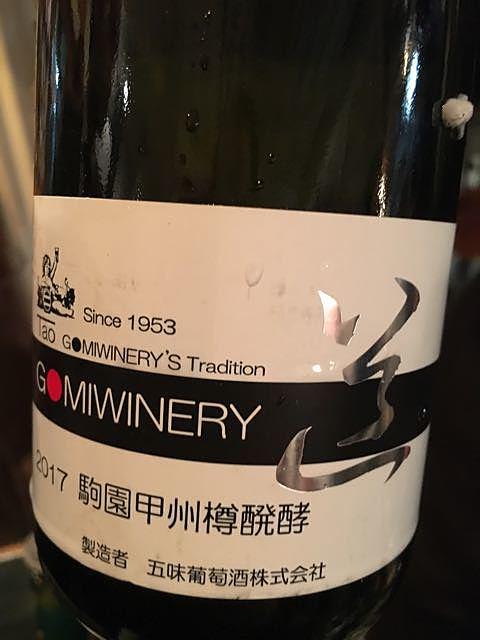 五味 Gomi Winery Tao 道 駒園甲州樽醗酵