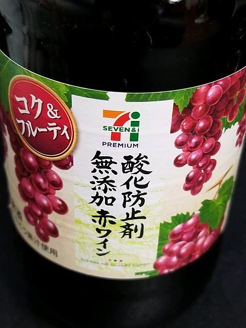 Seven Premium 酸化防止剤無添加 赤ワイン