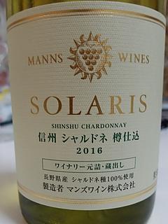 マンズワイン Solaris 信州 シャルドネ 樽仕込