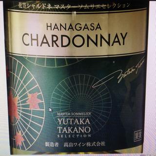 Yutaka Takano Selection Hanagasa Chardonnay(高野豊 セレクション 花笠シャルドネ)