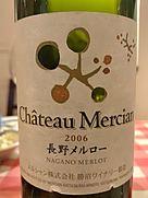 シャトー・メルシャン(2006)