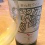 安心院ワイン イモリ谷 Chardonnay(2009)