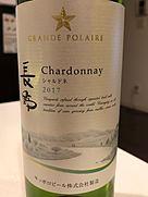 Grande Polaire 長野 Chardonnay(2017)