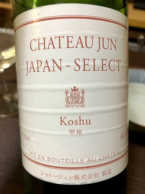 Ch. Jun Japan Select Koshu 甘口タイプ(シャトー・ジュン ジャパン・セレクト コウシュウ)