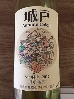 城戸ワイナリー Autumn Colors シャルドネ
