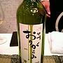 塩山洋酒醸造 甲州おりがらみ(2015)