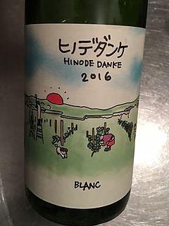 千葉ヴィンヤード Hinode Danke Blanc 2016(千葉ヴィンヤード ヒノデダンケ)