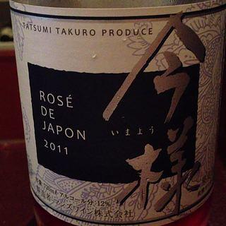 マンズワイン 今様 Rosé de Japon ブリュット