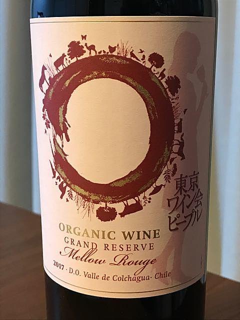 O Grand Reserva 東京ワイン会ピープル Mellow Rouge (Emiliana)