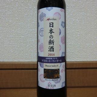 メルシャン 日本の新酒 山梨マスカット・ベリーA